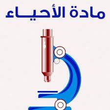دليل المعلم احياء 2 مقررات pdf