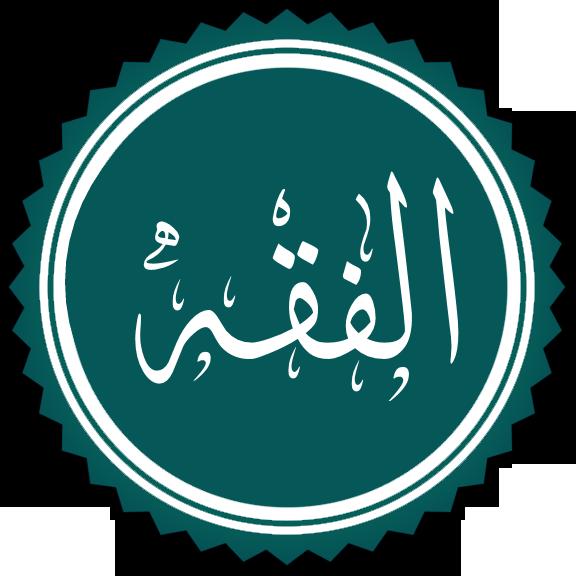 مهارات درس الرهن مادة فقه 2 مقررات 1441 هـ