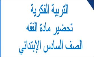تحضير الوزارة مادة الفقه للتربية الفكرية الصف السادس الابتدائى لعام 1441