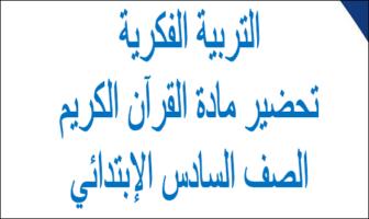 تحضير الوزارة مادة القران الكريم للتربية الفكرية الصف السادس الابتدائى لعام 1441