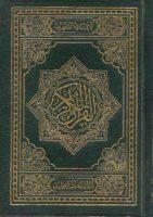 بور بوينت درس مراجعة تلاوة تصحيح وحفظ سورة الرحمن كاملة مادة قرآن 1 مقررات 1441 هـ