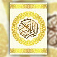 بور بوينت درس تلاوة سورة التوبة من 1 إلى 16 مادة قرآن 1 مقررات 1441 هـ
