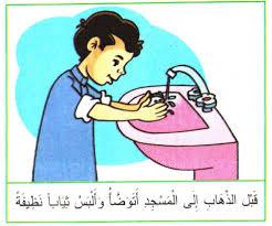 مهارات درس أداب المسجد مادة الفقه الصف الرابع الابتدائي الفصل الدراسي الثاني 1441