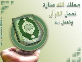 تحضير عين ماده القرآن الكريم ثالث ابتدائي الفصل الدراسي الثاني 1441
