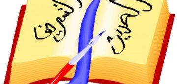 بور بوينت درس الحديث الثاني مداعبة النبي لأصحابه مادة الحديث 2 مقررات 1441 هـ