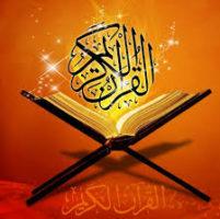 مهارات درس تلاوة سورة التوبة من 1 إلى 16 مادة قرآن 1 مقررات 1441 هـ