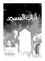 تحضير عين درس أداب المسجد مادة الفقه الصف الرابع الابتدائي الفصل الدراسي الثاني 1441