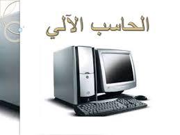 تحضير درس بعض الأوامر الأساسية للغة (فيجول بيسك ستوديو) 1 مادة الحاسب الآلى 1 مقررات 1441 هـ