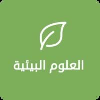 تحضير الوزارة درس السلوكيات البيئية مادة علم البيئة مقررات 1441 هـ