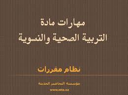 مهارات مادة التربية الصحية والنسوية مقررات 1441 هـ