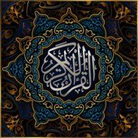 تحضير عين مادة القرآن الكريم الصف الخامس الإبتدائي الفصل الدراسي الثاني 1441