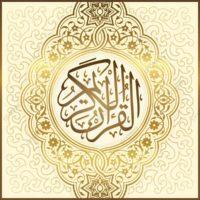 تحضير الوزارة درس تلاوة سورة يونس من 90 إلى 109 مادة قرآن 1 مقررات 1441 هـ
