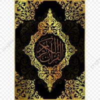 تحضير الوزارة درس تلاوة سورة التوبة من 1 إلى 16 مادة قرآن 1 مقررات 1441 هـ