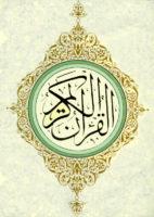 تحضير درس تلاوة سورة التوبة من 28 إلى 37 مادة قرآن 1 مقررات 1441 هـ