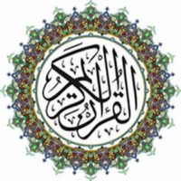 تحضير ماده القرآن الكريم ثالث ابتدائي الفصل الدراسي الثاني 1441