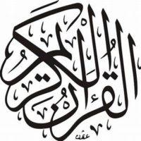 بوربوينت ماده القرآن الكريم ثالث ابتدائي الفصل الدراسي الثاني 1441