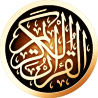 تحضير درس تلاوة سورة يونس من 90 إلى 109 مادة قرآن 1 مقررات 1441 هـ