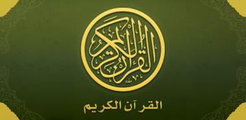 تحضير عين درس تلاوة سورة التوبة من 1 إلى 16 مادة قرآن 1 مقررات 1441 هـ