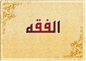 النسخ من عين لبوابة المستقبل مادة الفقه الصف الاول الابتدائي الفصل الدراسي الثاني 1441 هـ
