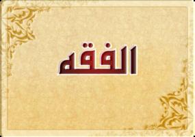 النسخ من عين لبوابة المستقبل مادة الفقه الصف الثالث الابتدائي الفصل الدراسي الثاني 1441 هـ