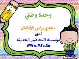 تحضير بالمعايير وحدة وطني رياض اطفال