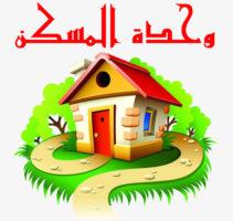 ركن القراءة والكتابة وحدة المسكن رياض اطفال