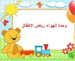 ركن القراءة والكتابة وحدة الهواء رياض اطفال