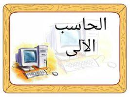 تحضير الوزارة درس كتابة النص على الشريحة مادة الحاسب الآلي الصف الرابع الابتدائي الفصل الدراسي الثاني 1441هـ