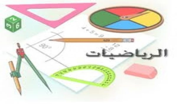 تحضير الوزارة مادة الرياضيات مجتمع بلا أمية الفصل الدراسي الثاني 1441 هـ