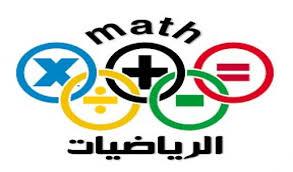 ورق عمل درس المساحة تحت المنحنى والتكامل مادة الرياضيات 6 مقررات فصل دراسي ثاني 1441 هـ