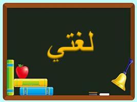 تحضير المستقبل من عين مادة لغتي الصف الثالث الابتدائي الفصل الدراسي الثاني 1441 هـ
