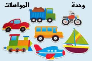 ركن اللعب الدرامي وحدة المواصلات رياض اطفال