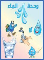 الدليل الاجرائي ركن البحث والاستكشاف وحدة الماء رياض اطفال