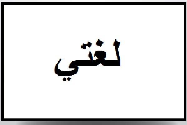 اللغة العربية ورقة عمل 2