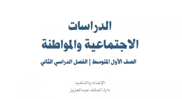 ورق عمل درس الهوية الشخصية ماده الدراسات الاجتماعية والمواطنة الصف الأول متوسط الفصل الدراسى الثانى 1441 هـ