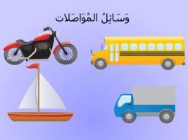 ركن التخطيط وحدة المواصلات رياض اطفال