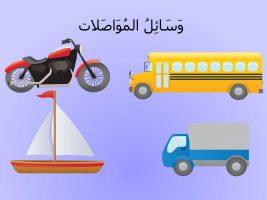 تمارين ادراكية المستوى الثالث وحدة المواصلات رياض اطفال