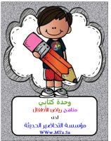 تحضير بطريقة معايير التعلم المبكر وحدة كتابي رياض اطفال