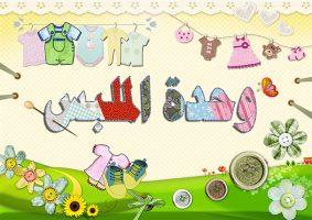 معيار التربية الاسلامية وحدة الملبس رياض اطفال