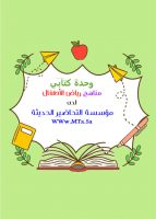 معيار التربية الاسلامية وحدة كتابي رياض اطفال