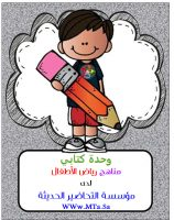 معيار التربية الاسلامية وحدة كتابي من معايير التعلم المبكر النمائية رياض اطفال