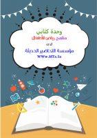 معيار التطور اللغوي والمعرفة المبكرة للقراءة والكتابة وحدة كتابي رياض اطفال