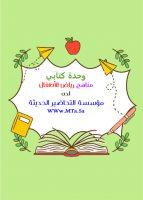 معيار التطور اللغوي والمعرفة المبكرة للقراءة والكتابة وحدة كتابي من معايير التعلم المبكر النمائية رياض اطفال