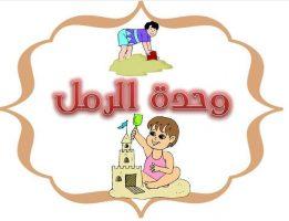 معيار الصحة والتطور البدني وحدة الرمل من معايير التعلم المبكر النمائية رياض اطفال