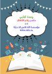 معيار الصحة والتطور البدني وحدة كتابي رياض اطفال