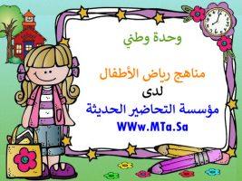 معيار الصحة والتطور البدني وحدة وطني رياض اطفال