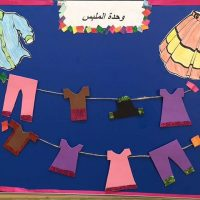 معيار العمليات المعرفية والمعلومات العامة وحدة الملبس رياض اطفال