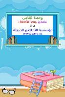 معيار الوطنية والدراسات الاجتماعية وحدة كتابي رياض اطفال