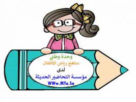 معيار نهج التعلم وحدة وطني رياض اطفال