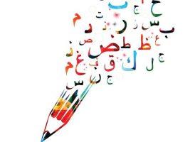 النسخ من عين لبوابة المستقبل مادة لغتي الصف الرابع الابتدائي الفصل الدراسي الثاني 1441 هـ